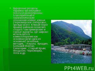 Курортные ресурсы Украины чрезвычайно богаты и разнообразны. Благоприятный в тер