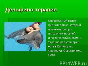 Cовременный метод Cовременный метод физиотерапии, который применяется при патоло