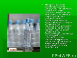 Минеральные воды различного состава обнаружены почти во всех областях Украины. Н
