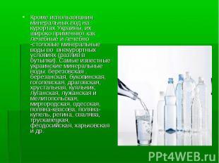Кроме использования минеральных вод на курортах Украины, их широко применяют как