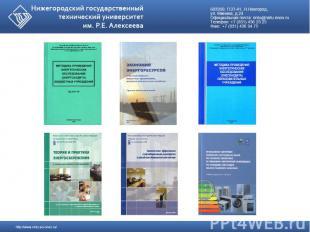 Разработка программы обучения (учебного курса) по энергоэффективному освещению д