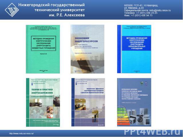 Разработка программы обучения (учебного курса) по энергоэффективному освещению для специалистов ответственных за энергосбережение в бюджетной сфере
