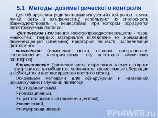 Для обнаружения радиоактивных излучений (нейтронов, гамма-лучей, бета- и альфа-ч