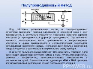 Под действием радиоактивных частиц в полупроводниковых детекторах происходит пер