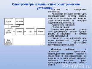 Состоят из следующих элементов: Состоят из следующих элементов: детектор, которы