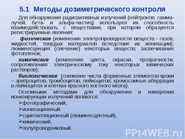 Для обнаружения радиоактивных излучений (нейтронов, гамма-лучей, бета- и альфа-частиц) используют их способность взаимодействовать с веществами, при котором образуются регистрируемые явления: Для обнаружения радиоактивных излучений (нейтронов, гамма…