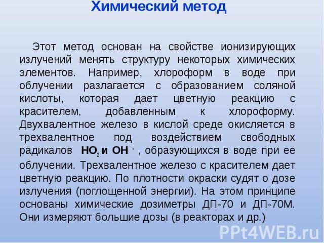 Химический метод