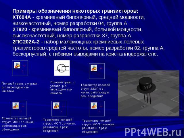 Стандарты для полупроводниковых приборов