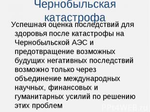 Успешная оценка последствий для здоровья после катастрофы на Чернобыльской АЭС и