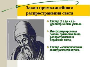 Евклид (3 в.до н.э.) - древнегреческий ученый. Евклид (3 в.до н.э.) - древнегреч