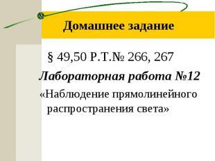 § 49,50 Р.Т.№ 266, 267 § 49,50 Р.Т.№ 266, 267 Лабораторная работа №12 «Наблюдени