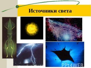 Источники света. Прямолинейное распространение света