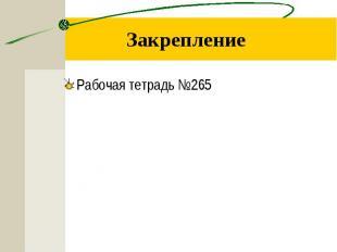Рабочая тетрадь №265 Рабочая тетрадь №265