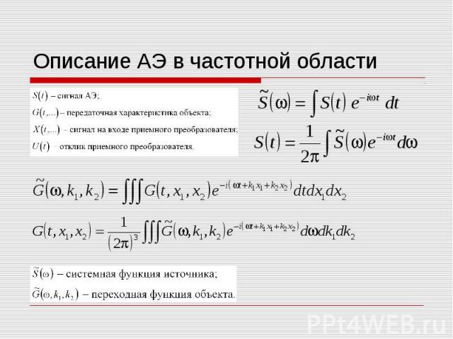 Описание АЭ в частотной области
