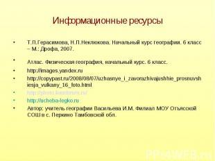 Информационные ресурсы Т.П.Герасимова, Н.П.Неклюкова. Начальный курс географии.