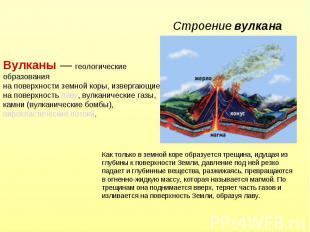 Вулканы,