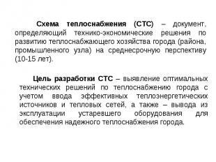 Схема теплоснабжения (СТС) – документ, определяющий технико-экономические решени