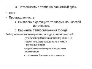3. Потребность в тепле на расчетный срок. ЖКХ Промышленность 4. Выявление дефици