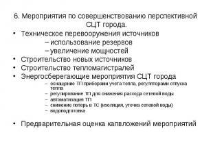 6. Мероприятия по совершенствованию перспективной СЦТ города. Техническое перево