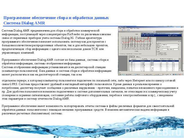 Беспроводная система Dialog 3G