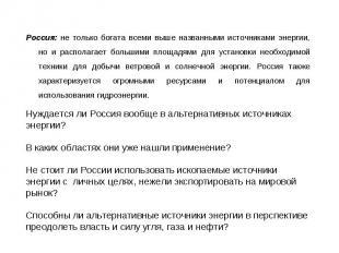 Россия: не только богата всеми выше названными источниками энергии, но и распола
