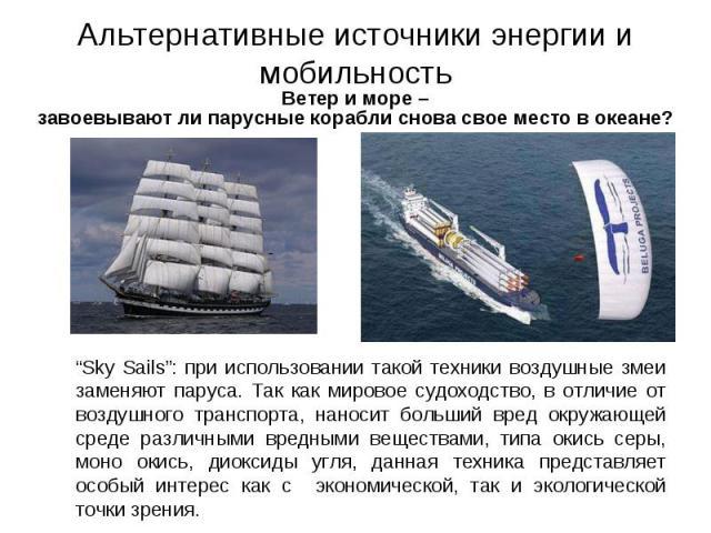 Ветер и море – завоевывают ли парусные корабли снова свое место в океане? Ветер и море – завоевывают ли парусные корабли снова свое место в океане?