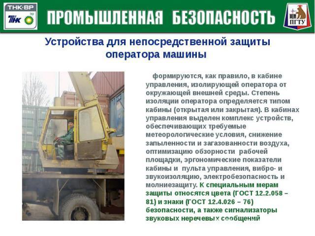 Средства защиты при работе с грузоподъемным оборудованием