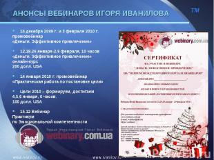 14 декабря 2009 г. и 3 февраля 2010 г. 14 декабря 2009 г. и 3 февраля 2010 г. пр