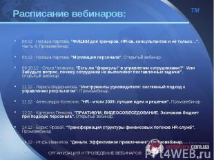 """08.12 - Наташа Карпова. """"ФИШКИ для тренеров, HR-ов, консультантов и не толь"""