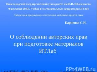 О соблюдении авторских прав при подготовке материалов ИТЛаб