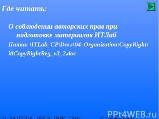 Где читать: О соблюдении авторских прав при подготовке материалов ИТЛаб Папка: \