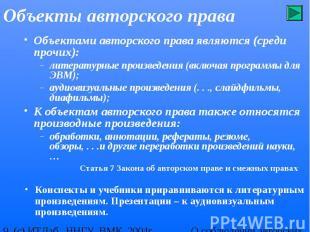 Объекты авторского права Объектами авторского права являются (среди прочих): лит