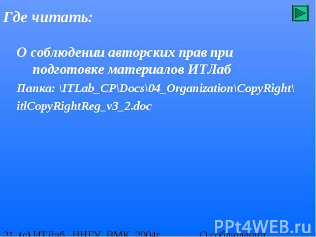 Где читать: О соблюдении авторских прав при подготовке материалов ИТЛаб Папка: \ITLab_CP\Docs\04_Organization\CopyRight\ itlCopyRightReg_v3_2.doc