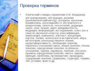 Проверка терминов Логический словарь-справочник Н.И. Кондакова: абстрагирование,