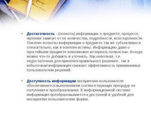 Достаточность - (полнота) информации о предмете, процессе, явлении зависит от ее