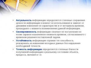 Актуальность информации определяется степенью сохранения ценности информации в м