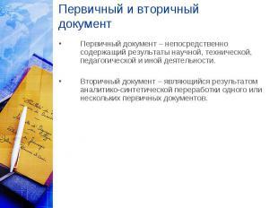 Первичный и вторичный документ Первичный документ – непосредственно содержащий р