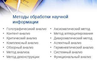 Методы обработки научной информации Голографичесикий анализ Контент-анализ Крити