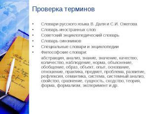 Проверка терминов Словари русского языка В. Даля и С.И. Ожегова Словарь иностран