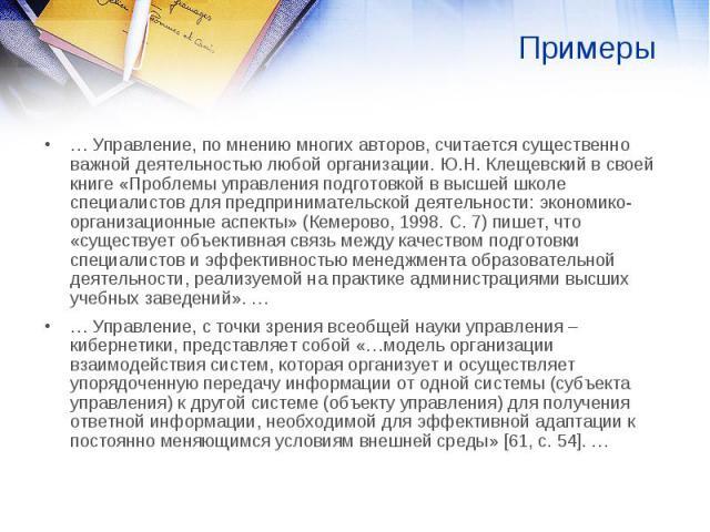 Примеры … Управление, по мнению многих авторов, считается существенно важной деятельностью любой организации. Ю.Н. Клещевский в своей книге «Проблемы управления подготовкой в высшей школе специалистов для предпринимательской деятельности: экономико-…