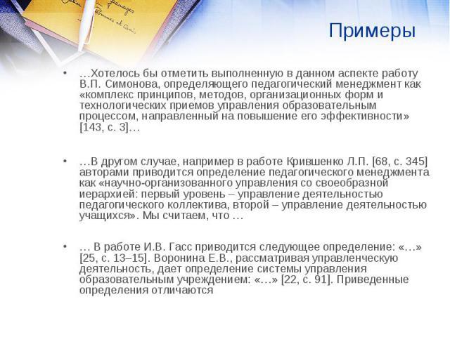 …Хотелось бы отметить выполненную в данном аспекте работу В.П. Симонова, определяющего педагогический менеджмент как «комплекс принципов, методов, организационных форм и технологических приемов управления образовательным процессом, направленный на п…