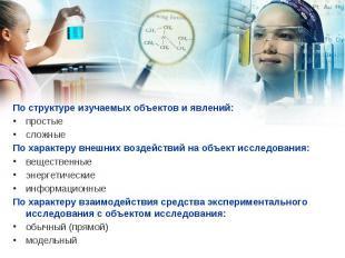 По структуре изучаемых объектов и явлений: По структуре изучаемых объектов и явл