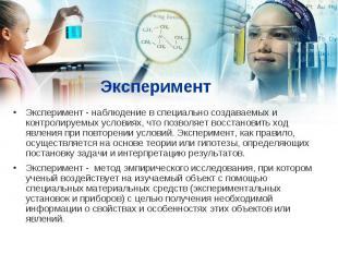 Эксперимент - наблюдение в специально создаваемых и контролируемых условиях, что