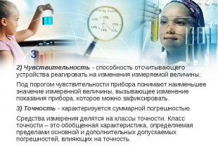 2) Чувствительность - способность отсчитывающего устройства реагировать на измен