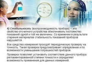 4) Стабильность (воспроизводимость прибора) – это свойство отсчетного устройства