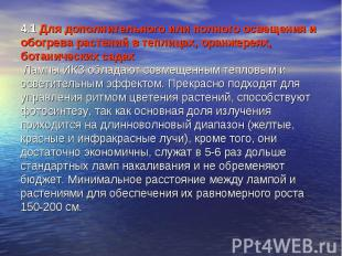 4.1 Для дополнительного или полного освещения и обогрева растений в теплицах, ор