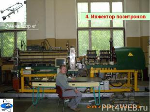 Источник позитронов низкой энергии. Проект LEPTA
