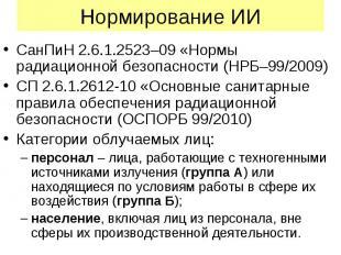 СанПиН 2.6.1.2523–09 «Нормы радиационной безопасности (НРБ–99/2009) СанПиН 2.6.1