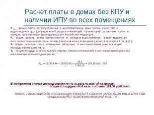 Pламбда.р - размер платы за потребленный в многоквартирном доме (жилом доме) ХВС