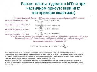 Согласно формуле 9 Правил № 307 получаем скорректированный расход по ИПУ, а имен
